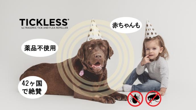 TICKLESS (チックレス) ~ダニ&ノミから愛犬・愛猫を安全に守ろう ~
