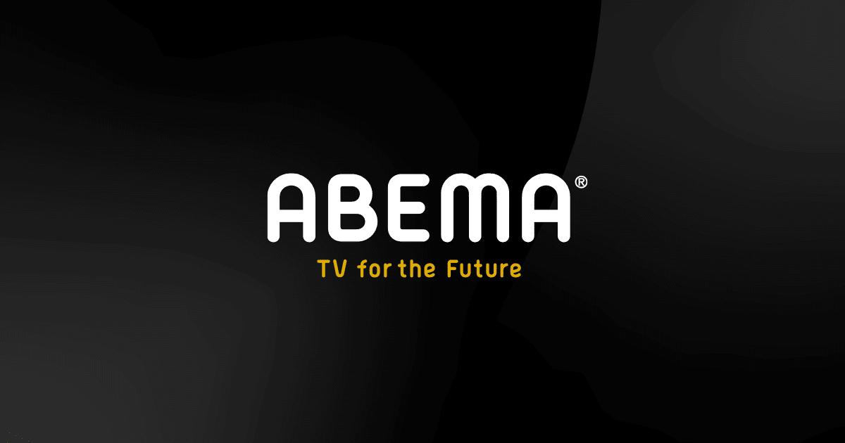 ABEMA「ペイパービュー」