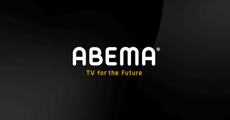 「abematv」の画像検索結果