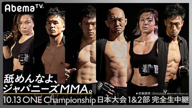 ONE Championship 日本大会「CENTURY PART Ⅰ」