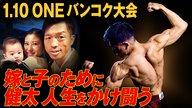 ONE バンコク大会に向けて山田健太選手にインタビュー