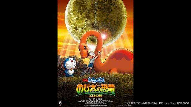 映画ドラえもん のび太の恐竜2006【『のび太の新恐竜』3.6公開記念】