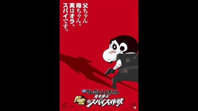 映画クレヨンしんちゃん 嵐を呼ぶ黄金のスパイ大作戦【無料ビデオ1週間】