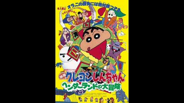 映画クレヨンしんちゃん ヘンダーランドの大冒険【無料ビデオ1週間】