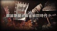 第一回麻雀プロ団体日本一決定戦 二日目#4