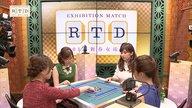 RTDエキシビションマッチ2017新春女流戦