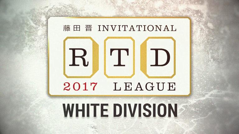 【最新放送】RTDリーグ 2017 WHITE DIVISION 9・10回戦