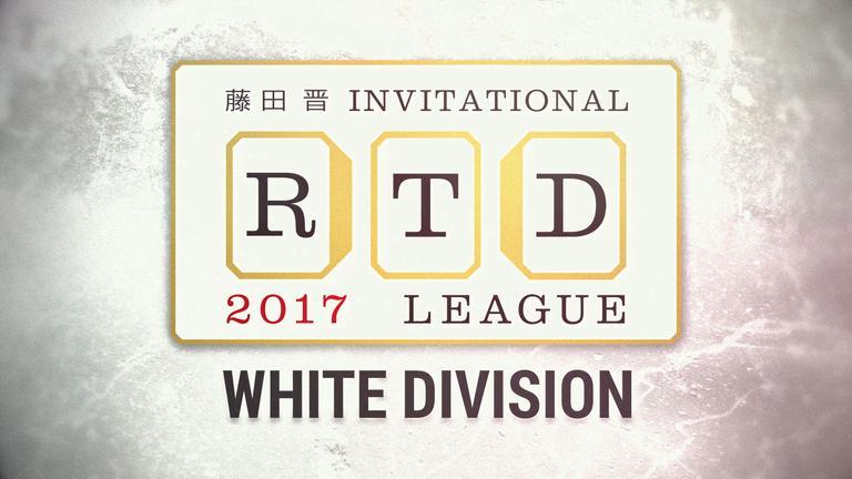 【最新放送】RTDリーグ 2017 WHITE DIVISION 5回戦/6回戦