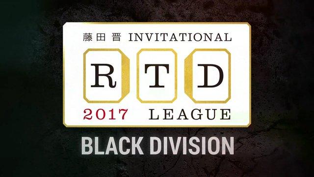 RTDリーグ 2017 BLACK DIVISION 3回戦・4回戦