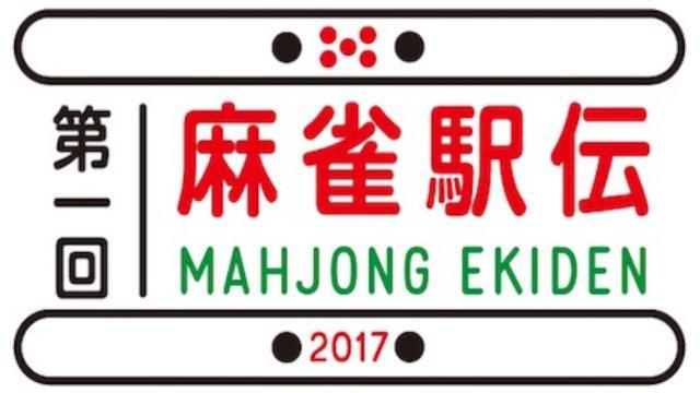 麻雀駅伝2017 2nd Round