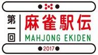 麻雀駅伝2017 Final Round 1/3