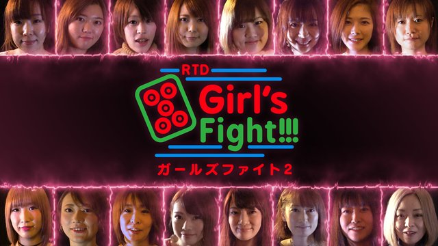 RTD Girl's Fight2 予選D卓