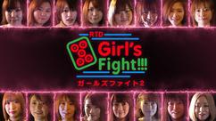 RTD Girl's Fight2 予選D卓