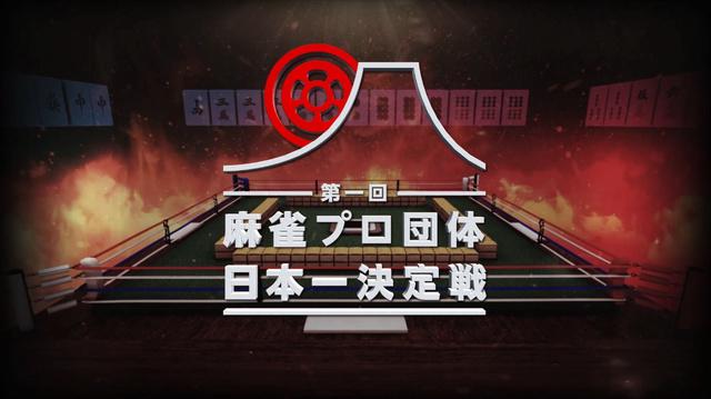 第一回麻雀プロ団体日本一決定戦 最終日