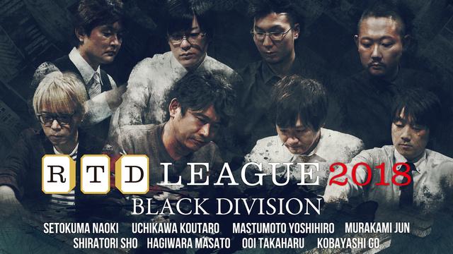 RTDリーグ 2018 BLACK DIVISION 29回戦・30回戦