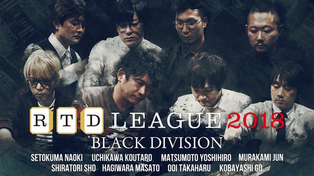 RTDリーグ 2018 BLACK DIVISION 43回戦・44回戦