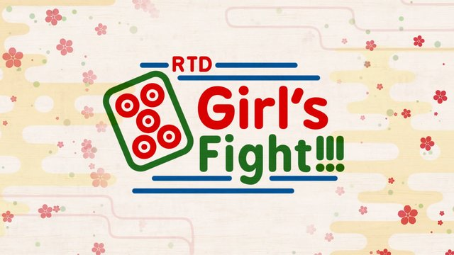 RTD Girl's Fight3 予選C卓