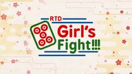 RTD Girl's Fight3 準決勝B卓 2/4