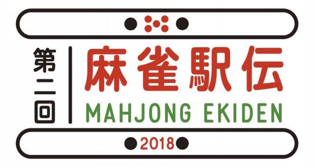 麻雀駅伝2018 Final round