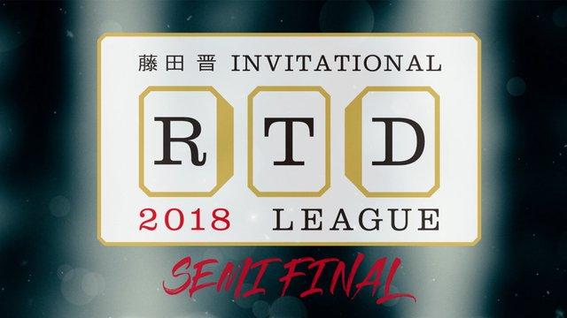 RTDリーグ 2018 SEMIFINAL 開幕戦