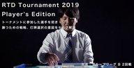 RTD TOURNAMENT 2019 Player's Edition Group B 2回戦