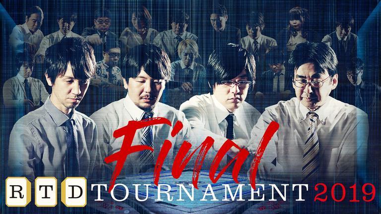 RTD TOURNAMENT 2019 Final 5・6回戦