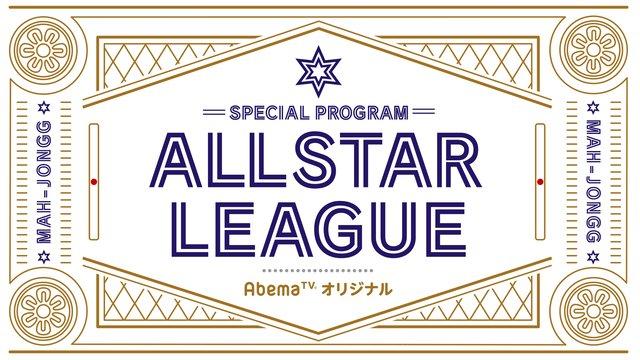 ALL STAR League スペシャルマッチ