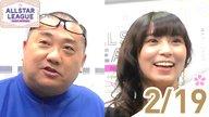 オールスターリーグ2020 Spring 2月19日対局 1/2