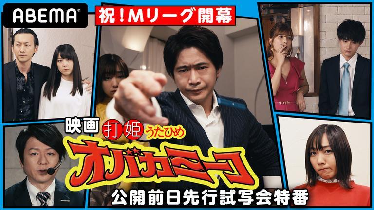 映画「打姫オバカミーコ」公開前日先行試写会特番