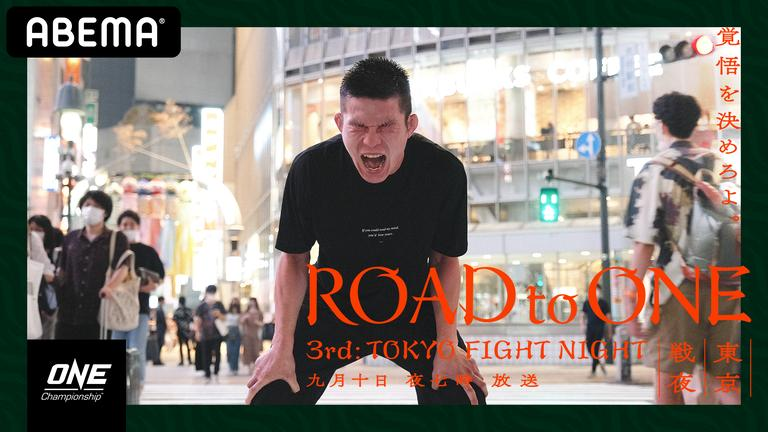 ROAD to ONE:3rd TOKYO FIGHT NIGHT 直前記者会見