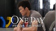ONE DAY #91 青木真也 PART 2