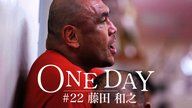 ONE DAY #22 藤田和之