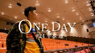 ONE DAY #24 平本蓮