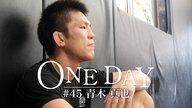 ONE DAY #45 青木 真也