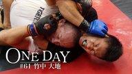 ONE DAY #61 竹中大地