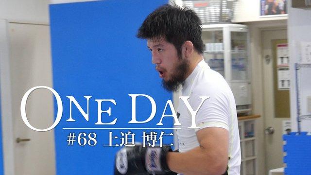 ONE DAY #68 上迫博仁