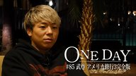 ONE DAY #85 武尊 アメリカ修行3完全版