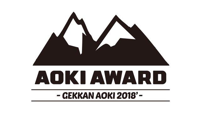 青木真也 「AOKI AWARD 」 #1