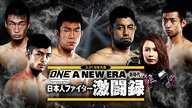 ONE Championship A NEW ERA 日本人ファイター 激闘録