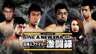 ONE Championship A NEW ERA 日本人ファイター 激闘録