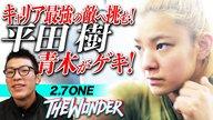 THE WONDER #10 平田樹