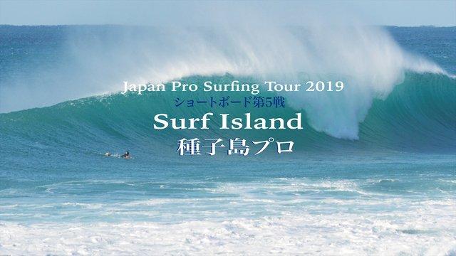 JPSA 第5戦 サーフアイランド種子島プロ 1日目 (2019/9/20)