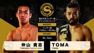 【第7試合】環太平洋フェザー級チャンピオンシップ 仲山 貴志 vs TOMA