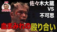 【ザ・どつき合い!】佐々木 vs 不可思