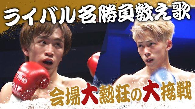 【K-1の未来を担う2人!】松本 vs 橋本