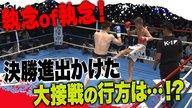 【準決勝2】城戸康裕 vs 和島大海