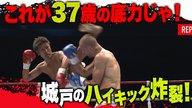 【1回戦3】城戸康裕 vs ミラン・ペイルス