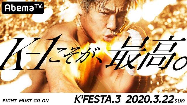K-1 WGP 2020.3.22 ~K'FESTA.3~
