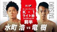 【K-1ライト級】水町 浩 vs 竜樹 前半