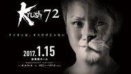 Krush.72 2017年1月15日 東京・後楽園ホール